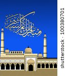 Arabic Islamic calligraphy text with Mosque or Masjid on modern abstract background  in blue color.