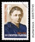 ussr   circa 1964  stamp...   Shutterstock . vector #100575745