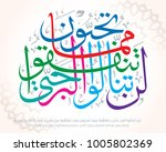 translation   you will not get...   Shutterstock .eps vector #1005802369