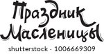 russian traditional holiday... | Shutterstock .eps vector #1006669309