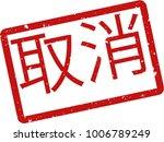 vector illustration of red... | Shutterstock .eps vector #1006789249