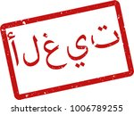 vector illustration of red... | Shutterstock .eps vector #1006789255