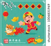 vintage chinese new year poster ...   Shutterstock .eps vector #1006831969