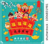 vintage chinese new year poster ... | Shutterstock .eps vector #1006831981