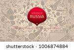 Welcome To Russia  Horizontal...