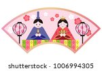vector illustration of two... | Shutterstock .eps vector #1006994305