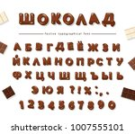 chocolate cyrillic font design. ... | Shutterstock .eps vector #1007555101