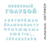 pure blue colored cyrillic font.... | Shutterstock .eps vector #1007598529