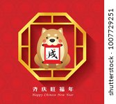 2018 year of the dog. chinese... | Shutterstock .eps vector #1007729251