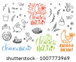 set of hand drawn doodles... | Shutterstock .eps vector #1007773969