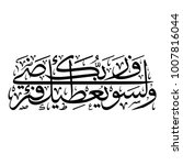 arabic calligraphy creative...   Shutterstock .eps vector #1007816044