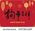 year of the dog auspicious... | Shutterstock .eps vector #1007861689