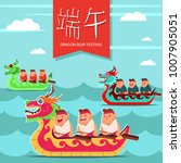 dragon boat festival racing... | Shutterstock .eps vector #1007905051