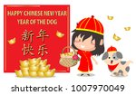 2018 happy chinese new year... | Shutterstock .eps vector #1007970049