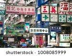 hong kong   september 30  2011  ... | Shutterstock . vector #1008085999