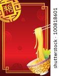 a vector illustration of a menu ... | Shutterstock .eps vector #100818601