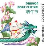 dragon boat festival  duanwu or ... | Shutterstock .eps vector #1008248071