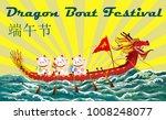 dragon boat festival  duanwu or ... | Shutterstock .eps vector #1008248077