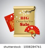 chinese new year vector design | Shutterstock .eps vector #1008284761