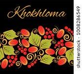 traditional russian pattern... | Shutterstock .eps vector #1008286549