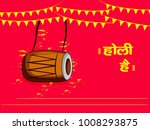 illustration of drum with hindi ... | Shutterstock .eps vector #1008293875
