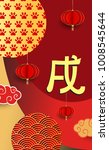 chinese new year 2018 vertical... | Shutterstock .eps vector #1008545644