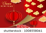 chinese new year 2018 banners... | Shutterstock .eps vector #1008558061