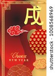 chinese new year 2018 vertical... | Shutterstock .eps vector #1008568969