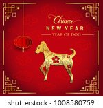 happy chinese new year greeting ... | Shutterstock .eps vector #1008580759