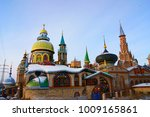 the temple of all religions in... | Shutterstock . vector #1009165861