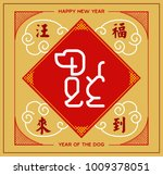 chinese new year 2018 design... | Shutterstock .eps vector #1009378051