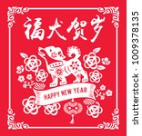 chinese new year 2018 greeting ... | Shutterstock .eps vector #1009378135