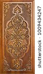 Arabic Ornaments Wooden Carved...