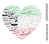 "arabic calligraphy of ""al... 