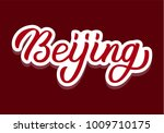 beijing   colored hand... | Shutterstock .eps vector #1009710175