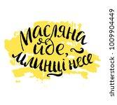 hand drawn shrovetide lettering ...   Shutterstock .eps vector #1009904449