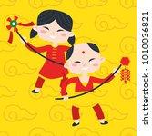 cute chinese kid in cartoon... | Shutterstock .eps vector #1010036821