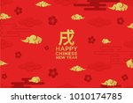 chinese new year greeting card... | Shutterstock .eps vector #1010174785