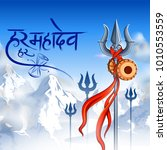 illustration of lord shiva ... | Shutterstock .eps vector #1010553559
