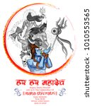 illustration of lord shiva ... | Shutterstock .eps vector #1010553565