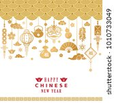 chinese new year greeting card... | Shutterstock .eps vector #1010733049