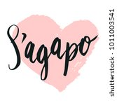 happy valentine lettering s... | Shutterstock .eps vector #1011003541