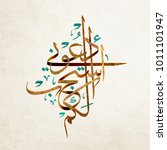 arabic islamic calligraphy from ... | Shutterstock .eps vector #1011101947
