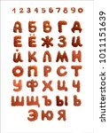 Small photo of Russian alphabet letters from grain