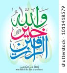 translation   and allah is the... | Shutterstock .eps vector #1011418579