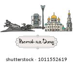 set of the landmarks of rostov... | Shutterstock .eps vector #1011552619