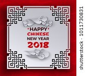 chinese new year 2018 banner.... | Shutterstock .eps vector #1011730831
