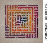subhanallah is praising to god. ... | Shutterstock . vector #1011886549