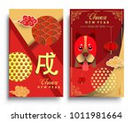 chinese new year 2018 vertical... | Shutterstock .eps vector #1011981664