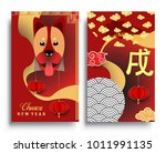 chinese new year 2018 vertical... | Shutterstock .eps vector #1011991135